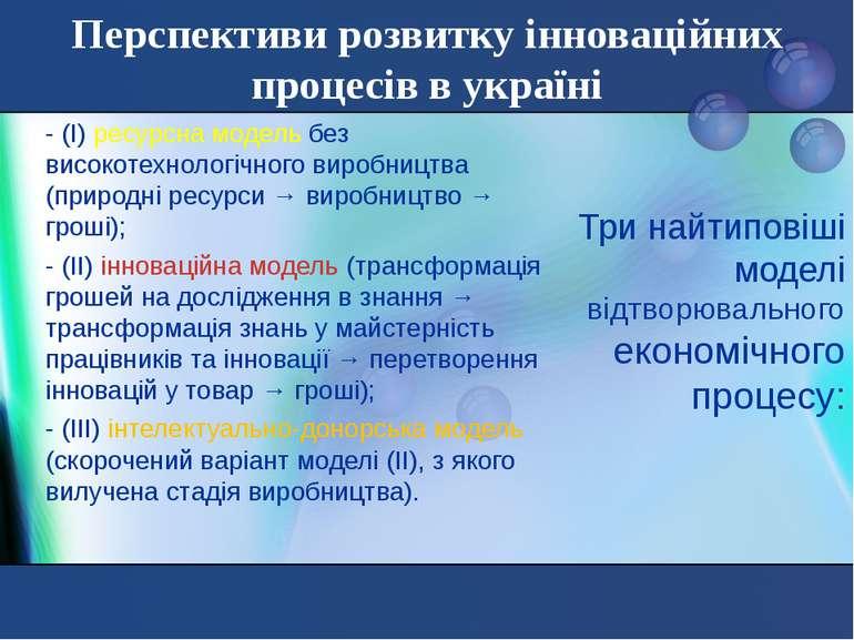 Перспективи розвитку інноваційних процесів в україні - (І) ресурсна модель бе...