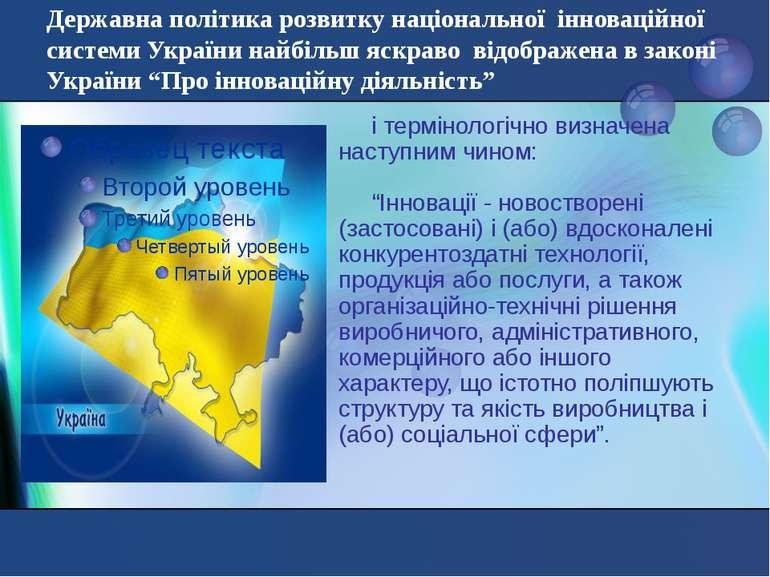 Державна політика розвитку національної інноваційної системи України найбільш...