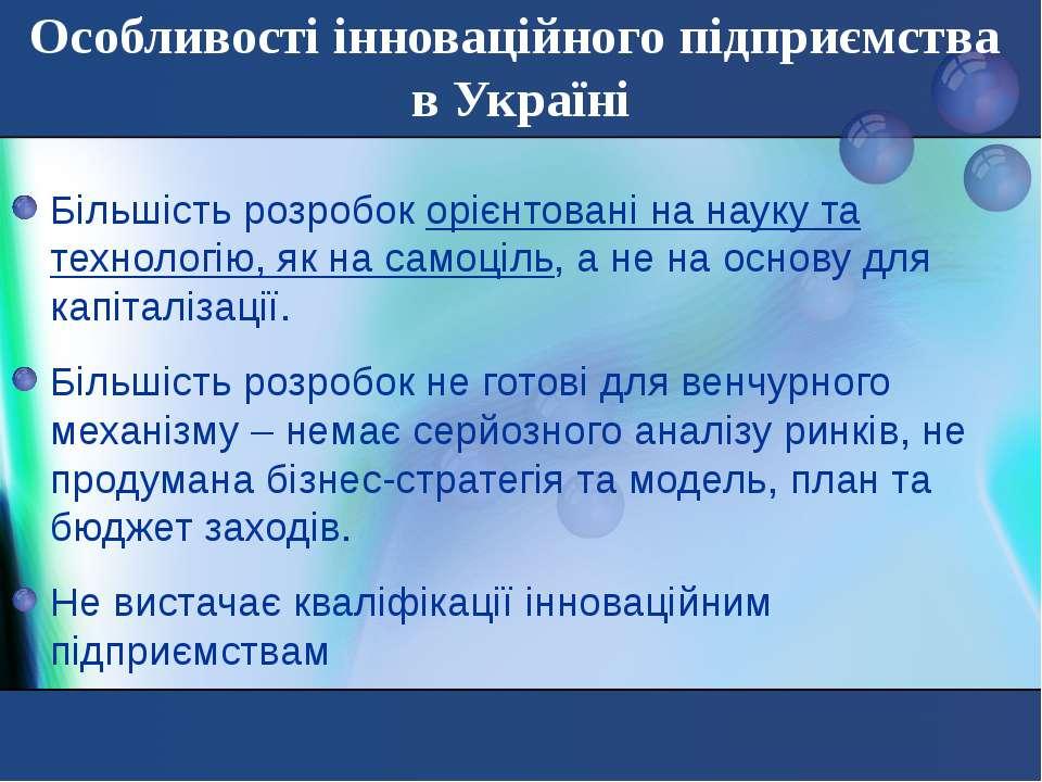 Особливості інноваційного підприємства в Україні Більшість розробок орієнтова...