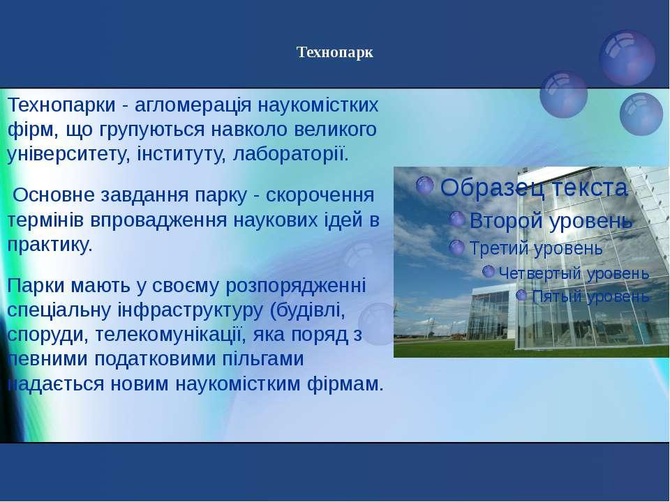 Технопарк Технопарки - агломерація наукомістких фірм, що групуються навколо в...