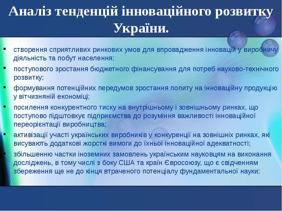 Аналіз тенденцій інноваційного розвитку України. створення сприятливих ринков...