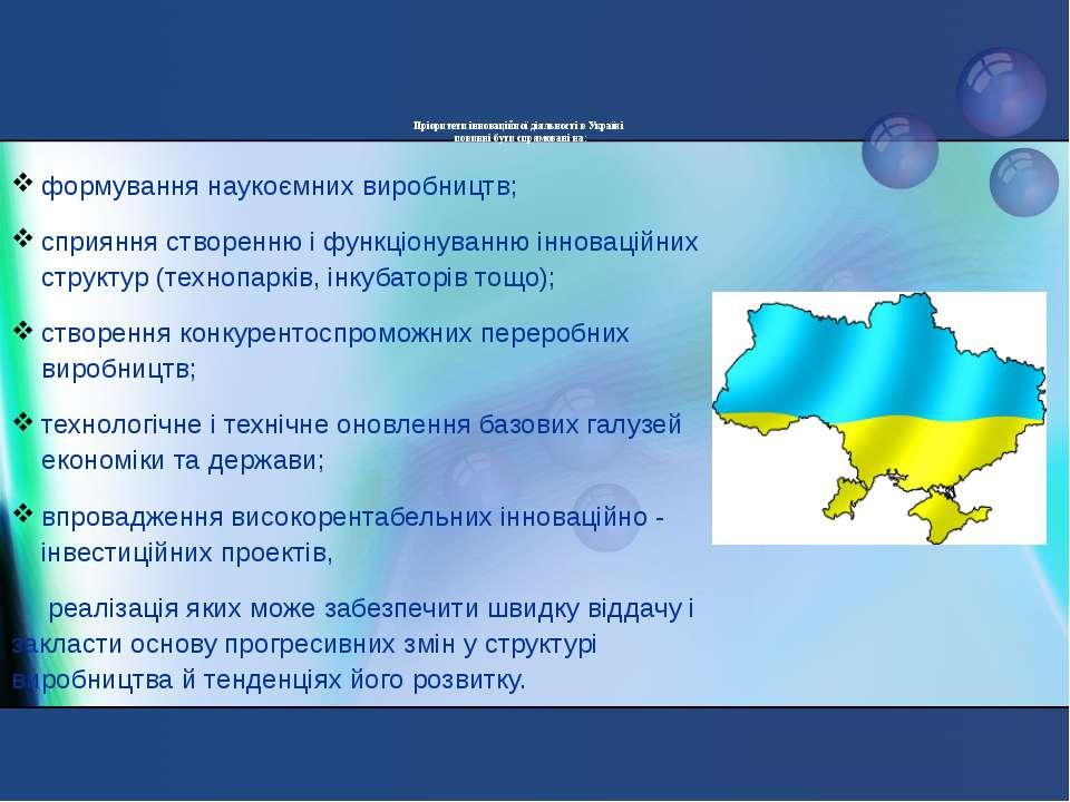 Пріоритети інноваційної діяльності в Україні повинні бути спрямовані на: форм...