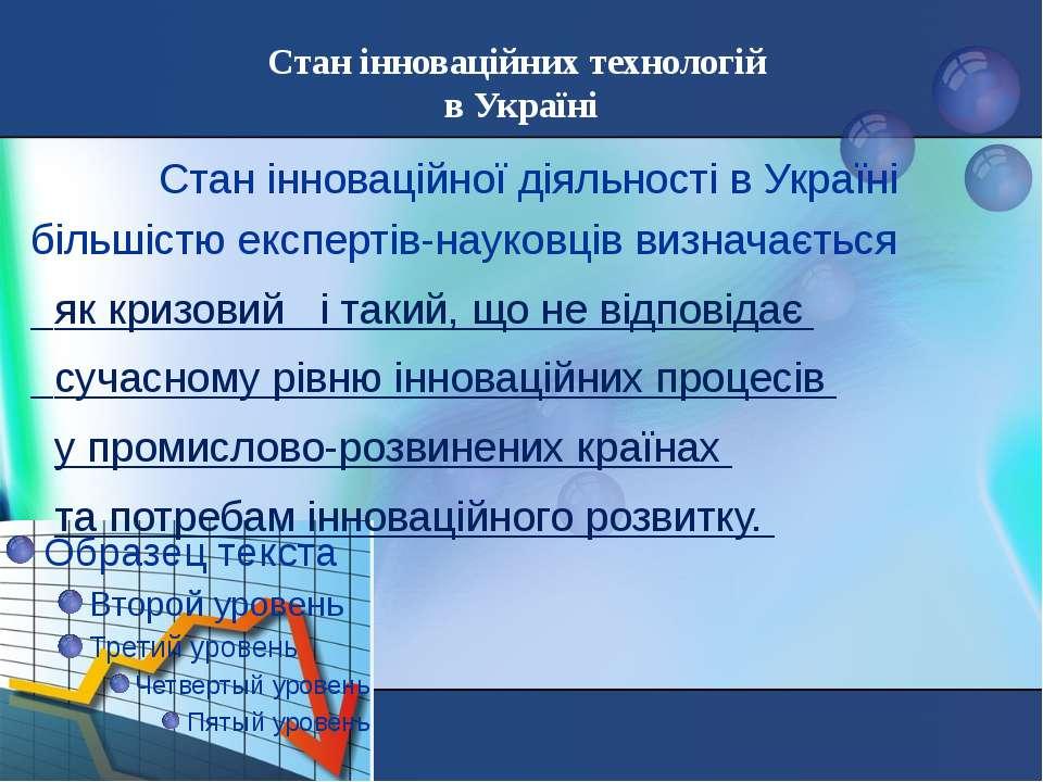 Стан інноваційних технологій в Україні Стан інноваційної діяльності в Україні...