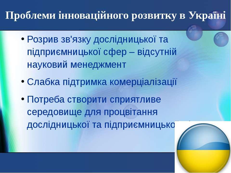 Проблеми інноваційного розвитку в Україні Розрив зв'язку дослідницької та під...