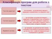 Класифікація програм для роботи з текстом Текстові редактори Видавничі систем...
