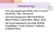Наприклад: текстовi редактори (Multi_Edit, Блокнот, WordPad, Твiр, Лексикон);...