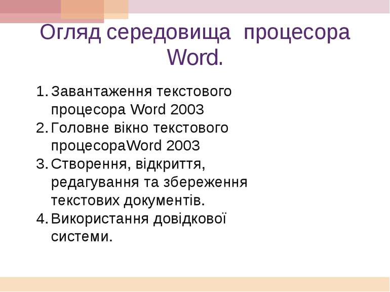 Огляд середовища процесора Word. Завантаження текстового процесора Word 2003 ...