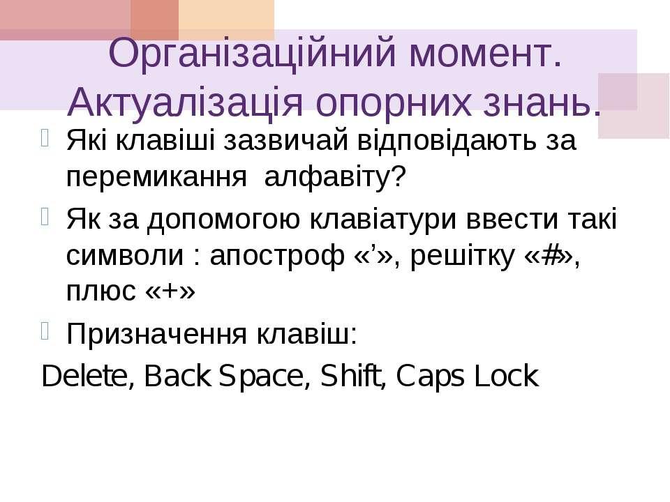 Організаційний момент. Актуалізація опорних знань. Які клавіші зазвичай відпо...