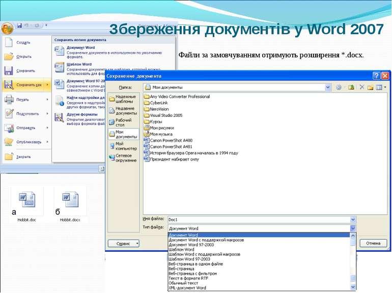 Збереження документів у Word 2007 Файли за замовчуванням отримують розширення...