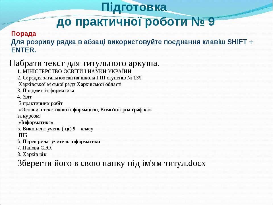 Підготовка до практичної роботи № 9 Набрати текст для титульного аркуша. 1. М...