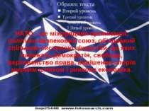 НАТО – це міжурядова організація, політико-безпековий союз, об'єднаний спіл...