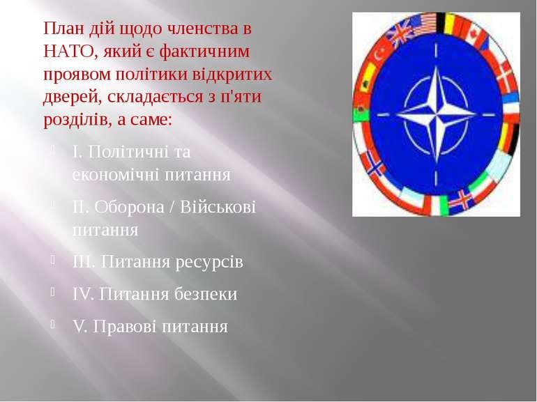 План дій щодо членства в НАТО, який є фактичним проявом політики відкритих дв...