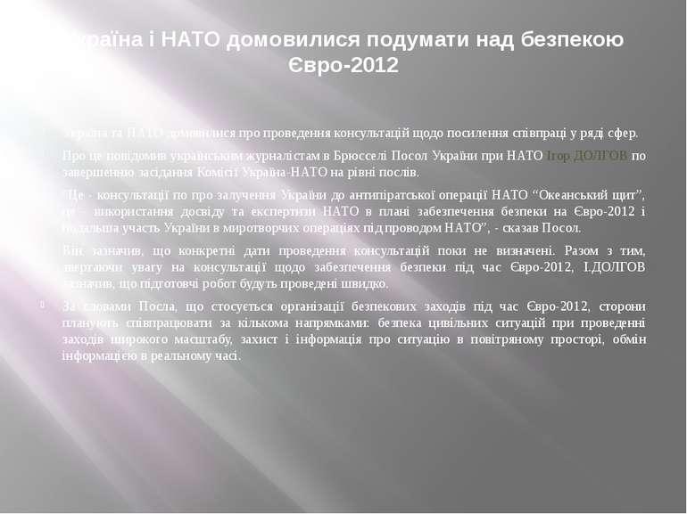 Україна і НАТО домовилися подумати над безпекою Євро-2012 Україна та НАТО дом...