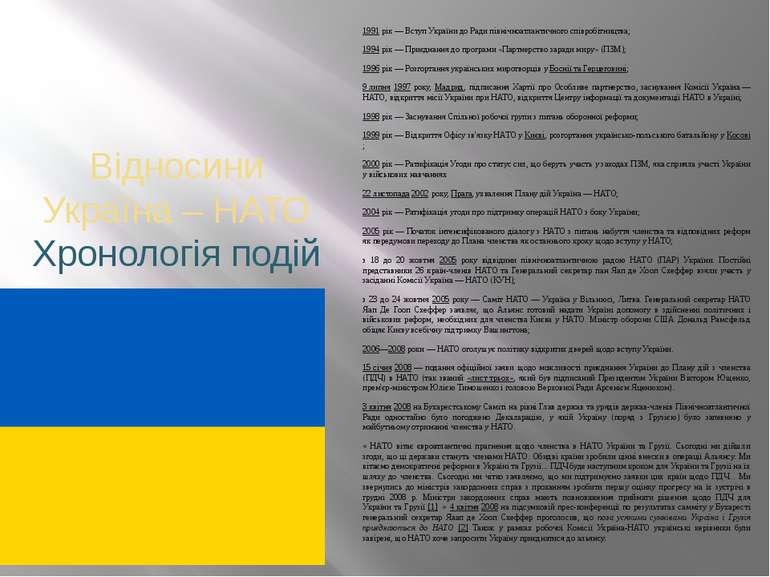 Відносини Україна – НАТО Хронологія подій 1991 рік— Вступ України до Ради пі...