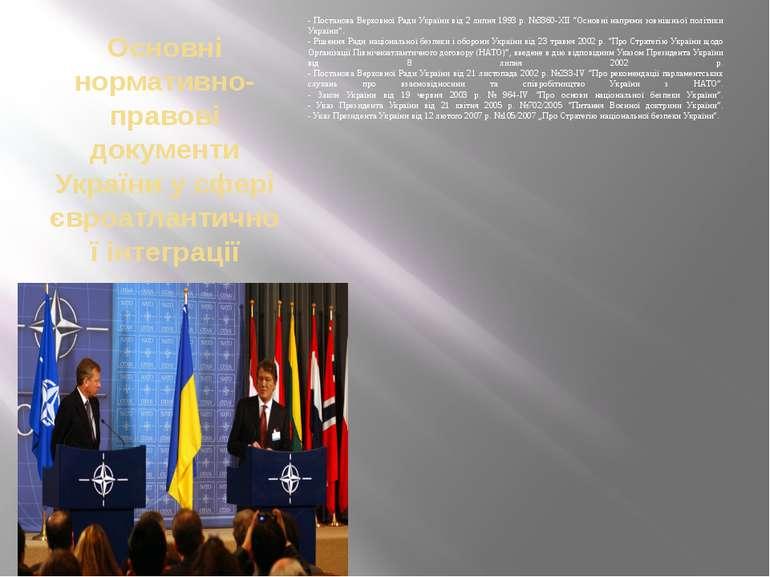 Основні нормативно-правові документи України у сфері євроатлантичної інтеграц...