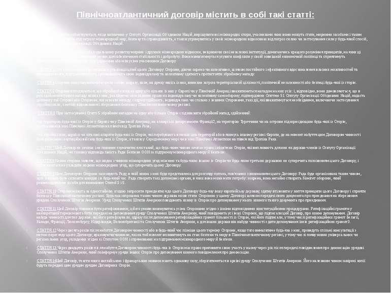 Північноатлантичний договір містить в собі такі статті: СТАТТЯ 1 Сторони зобо...