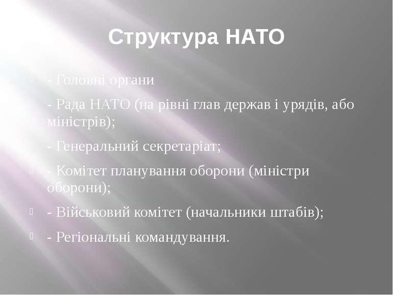 Структура НАТО - Головні органи - Рада НАТО (на рівні глав держав і урядів, а...