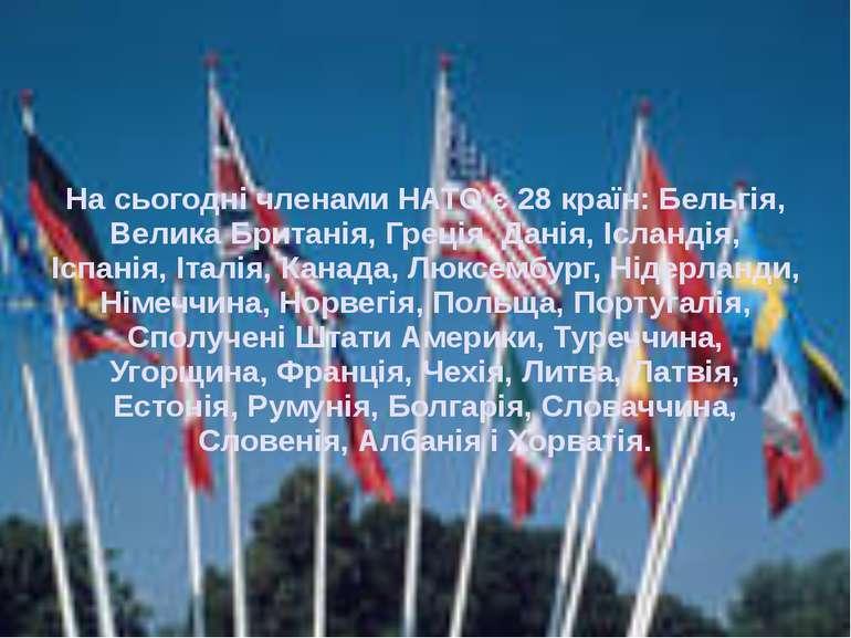 На сьогодні членами НАТО є 28 країн: Бельгія, Велика Британія, Греція, Дані...