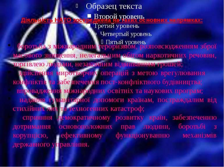 Діяльність НАТО зосереджена на таких основних напрямках: боротьба з міжнародн...
