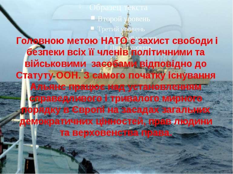 Головною метою НАТО є захист свободи і безпеки всіх її членів політичними та ...