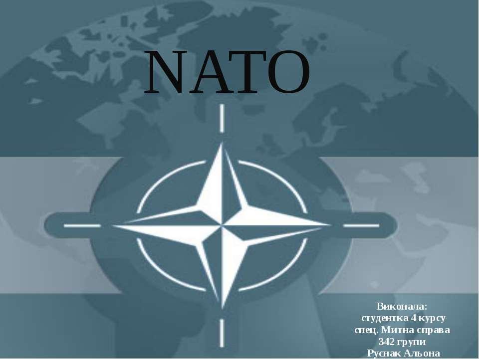 Виконала: студентка 4 курсу спец. Митна справа 342 групи Руснак Альона NATO