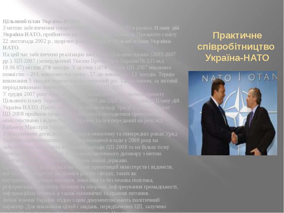 Практичне співробітництво Україна-НАТО Цільовий план Україна-НАТО З метою заб...