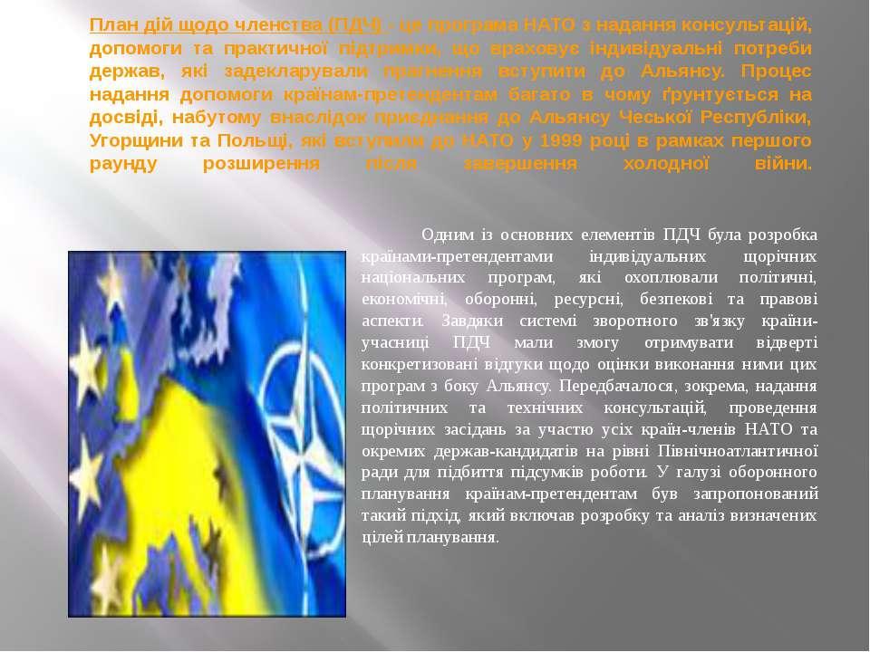 План дій щодо членства (ПДЧ) - це програма НАТО з надання консультацій, допом...