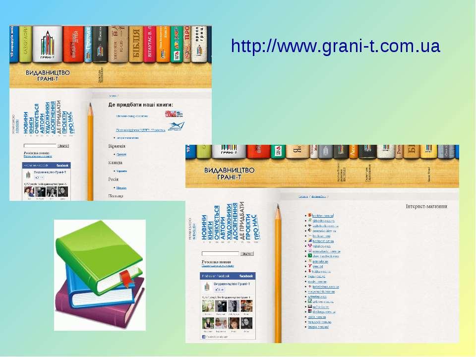 http://www.grani-t.com.ua