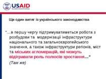"""Ще один витяг із українського законодавства """"…в першу чергу підтримуватиметьс..."""