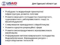 Для Одеської області це: Розбудова та модернізація транспортної інфраструктур...