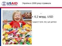 Україна в 2008 році отримала 6,2 млрд. USD І радості було, як у цієї дитини .