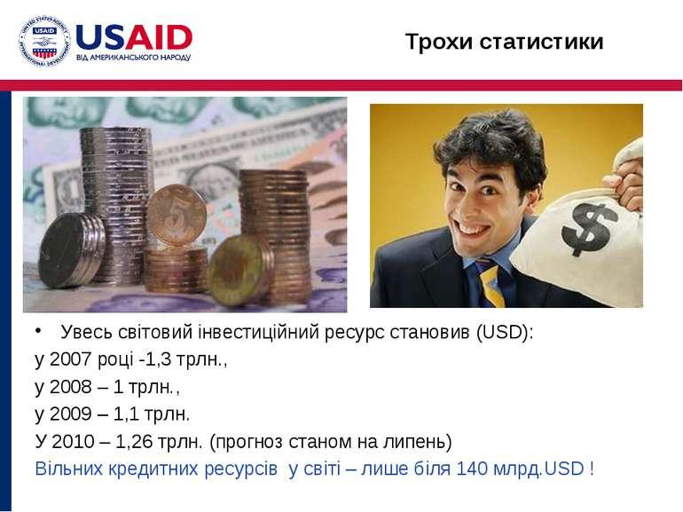 Трохи статистики Увесь світовий інвестиційний ресурс становив (USD): у 2007 р...