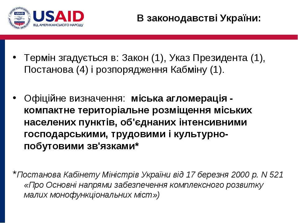 В законодавстві України: Термін згадується в: Закон (1), Указ Президента (1),...