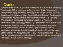 Освіта У роки війни понад 30 українських вузів працювали в евакуації. У лютом...