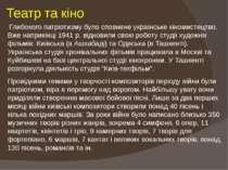 Театр та кіно Глибокого патріотизму було сповнене українське кіномистецтво. В...