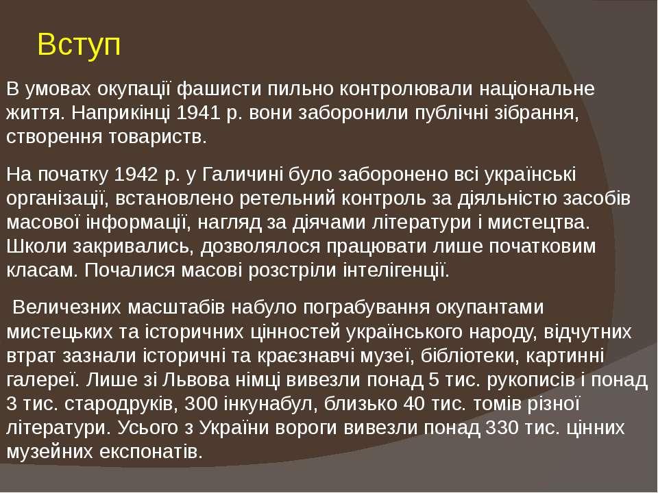 Вступ В умовах окупації фашисти пильно контролювали національне життя. Наприк...