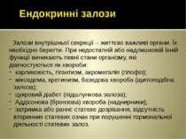 Ендокринні залози Залози внутрішньої секреції – життєво важливі органи. Їх не...