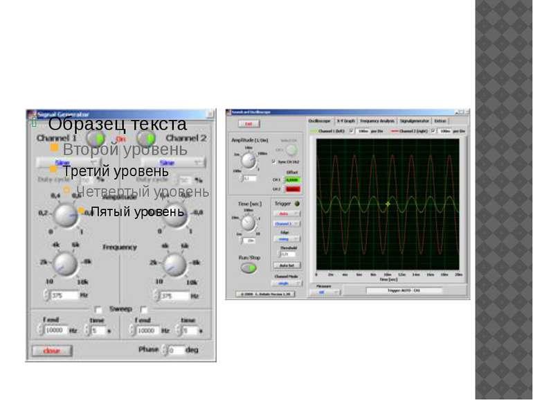 Віртуальні звуковий генератор та осцилограф Soundcard Scope