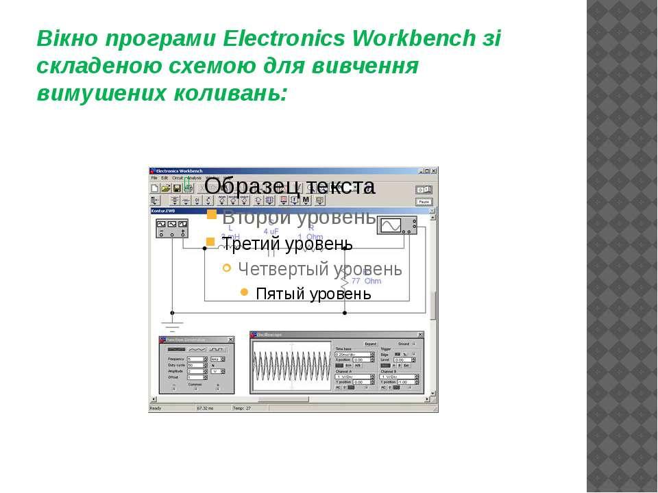 Вікно програми Electronics Workbench зі складеною схемою для вивчення вимушен...