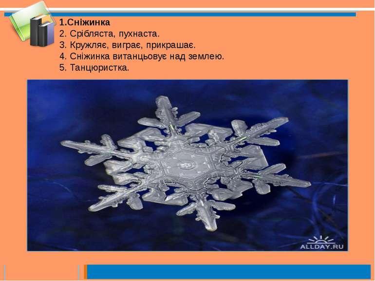 1.Сніжинка 2. Срібляста, пухнаста. 3. Кружляє, виграє, прикрашає. 4. Сніжинка...
