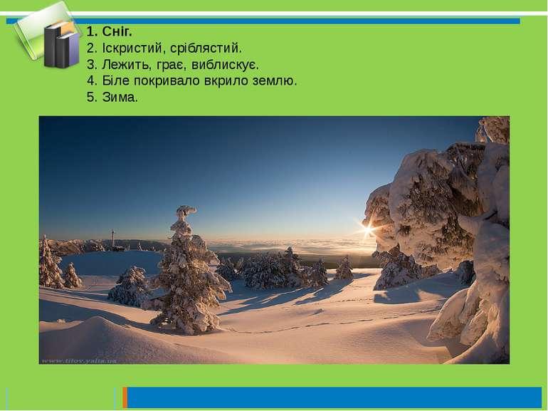 1. Сніг. 2. Іскристий, сріблястий. 3. Лежить, грає, виблискує. 4. Біле покрив...