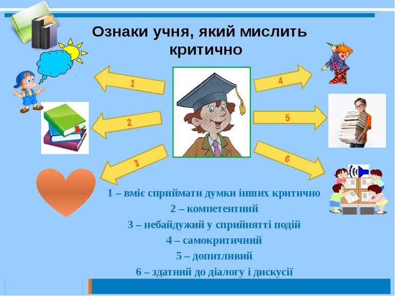 1 – вміє сприймати думки інших критично 2 – компетентний 3 – небайдужий у спр...