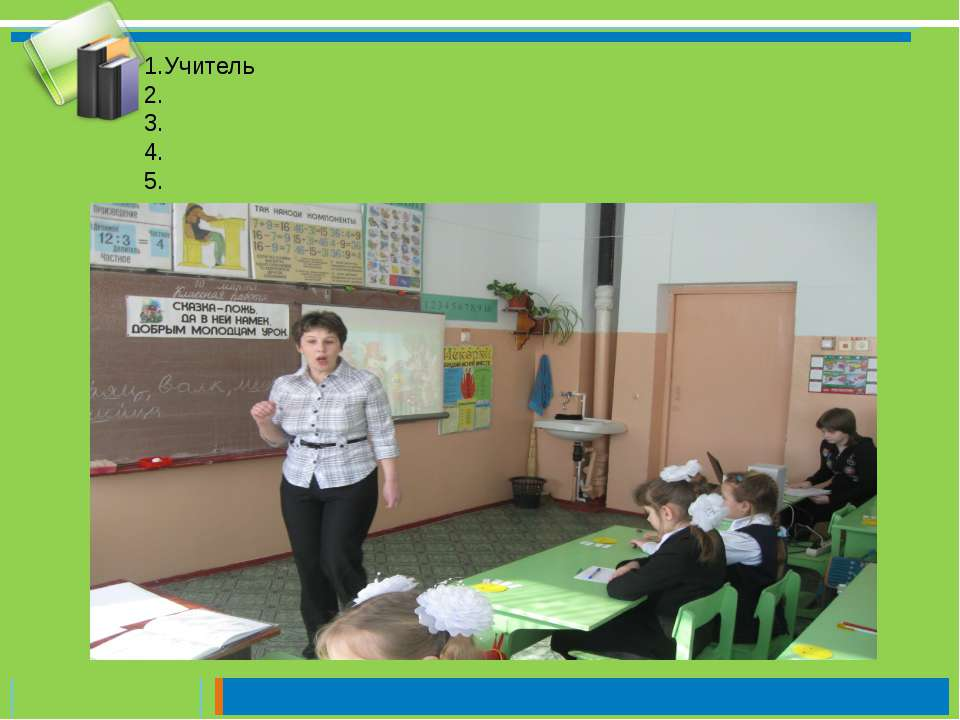 1.Учитель 2. 3. 4. 5.