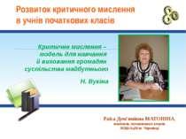 Розвиток критичного мислення в учнів початкових класів Раїса Дем'янівна МАТОН...