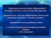 Формування високого рівня інформаційної культури кожного члена суспільства, д...