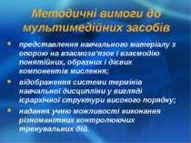 Методичні вимоги до мультимедійних засобів представлення навчального матеріал...