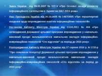 Закон України від 09.01.2007 № 537-V «Про Основні засади розвитку інформаційн...