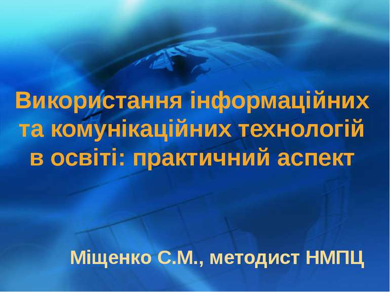Використання інформаційних та комунікаційних технологій в освіті: практичний ...