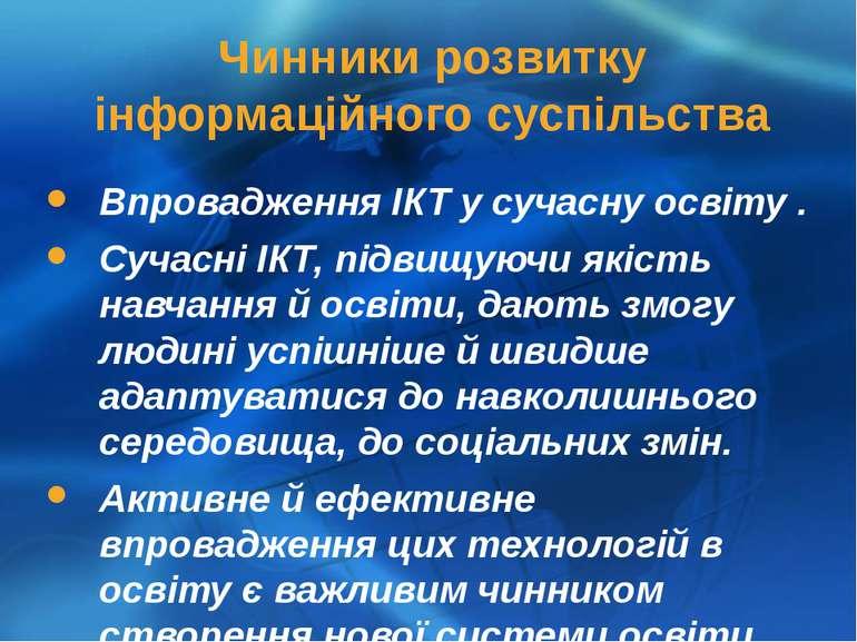 Чинники розвитку інформаційного суспільства Впровадження ІКТ у сучасну освіту...