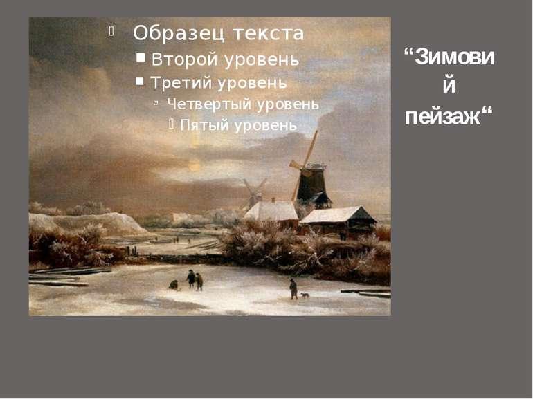 """""""Зимовий пейзаж"""""""
